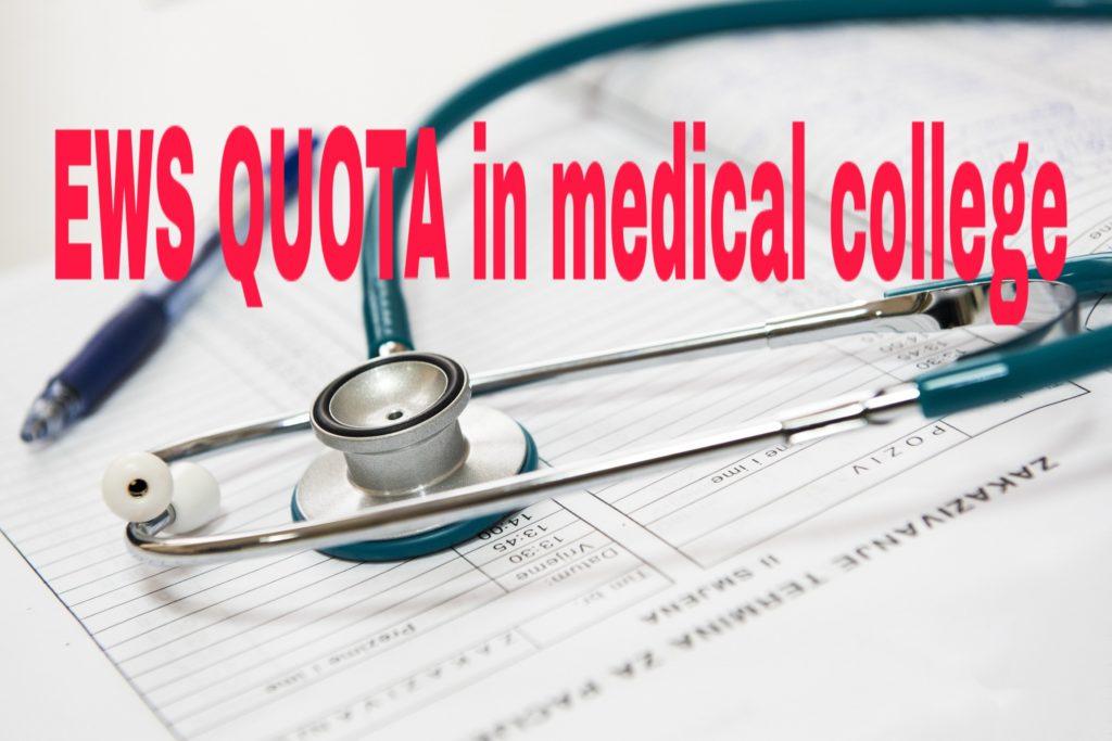 EWS QUOTA in medical college