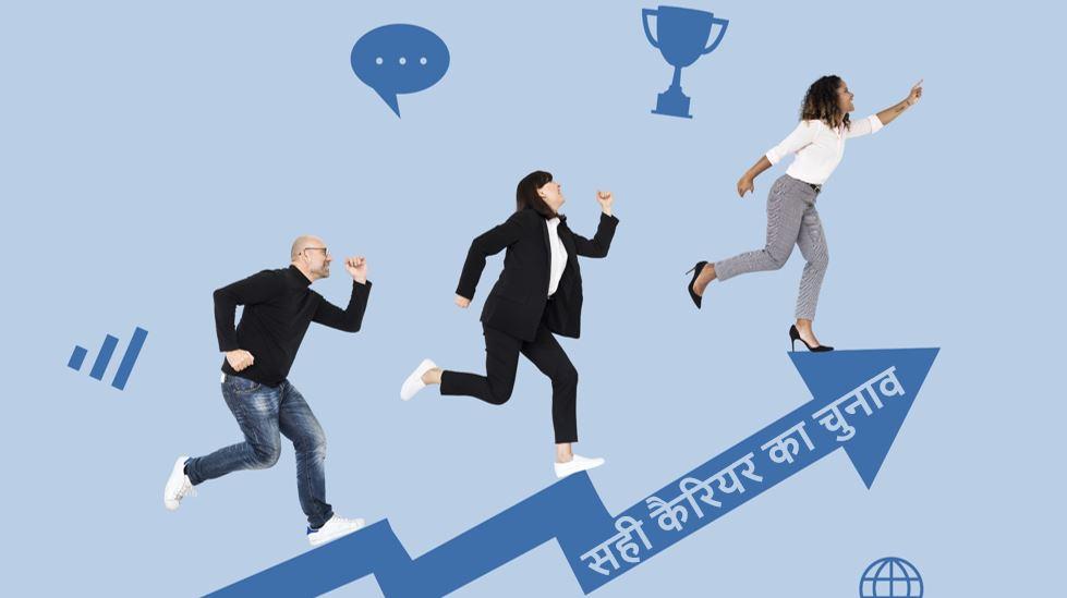 career guidelines in hindi