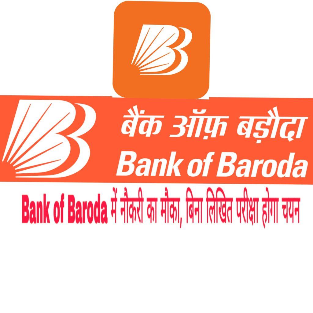 Bank of Baroda में नौकरी का मौका, बिना लिखित परीक्षा होगा चयन