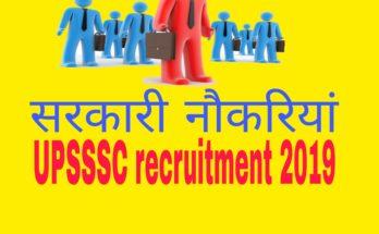 UPSSSC recruitment 2019 : 12th पास के लिए 1186 भर्तियां