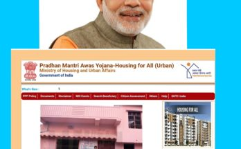 प्रधानमंत्री आवास योजना -PMAY Scheme Online Application