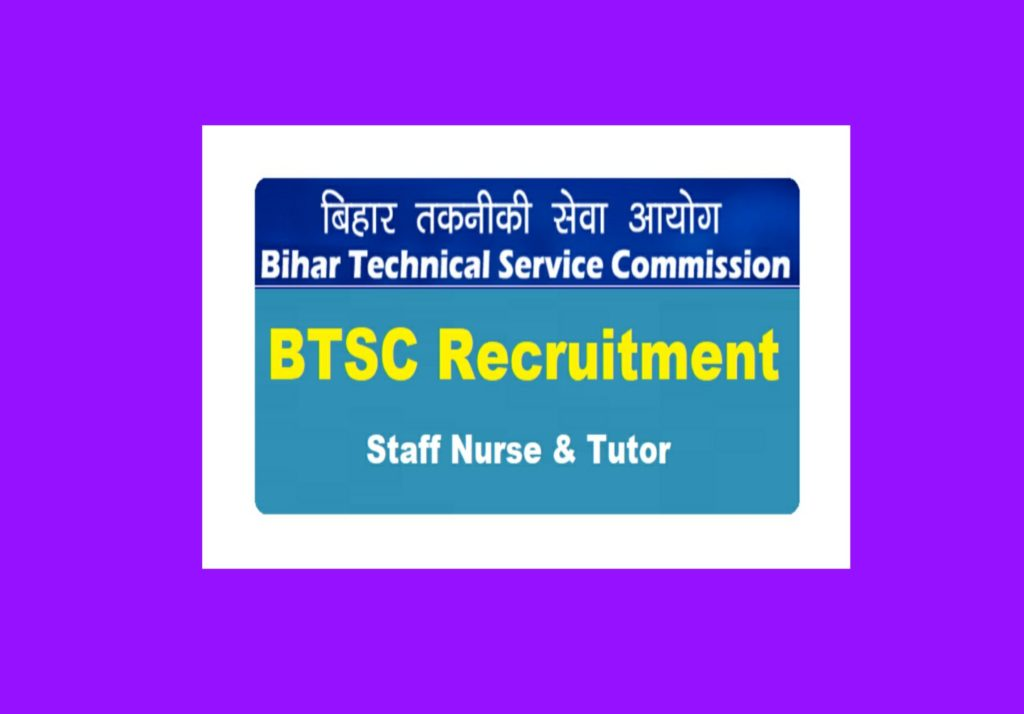बिहार स्टाफ नर्स भर्ती 2019 की पूरी जानकारी । Bihar Staff nurse recruitment 2019