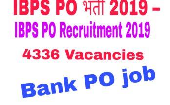 IBPS PO भर्ती 2019 – IBPS PO Recruitment 2019