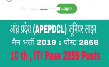 आंध्र प्रदेश (APEPDCL) जूनियर लाइनमैन भर्ती 2019 : पोस्ट 2859