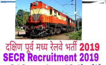 दक्षिण पूर्व मध्य रेलवे भर्ती 2019 : SECR Recruitment 2019