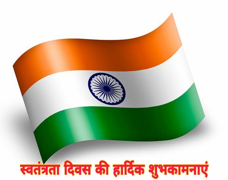 Career jankari independence Day