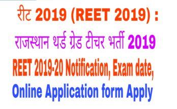रीट 2019 (REET 2019) : राजस्थान थर्ड ग्रेड टीचर भर्ती 2019
