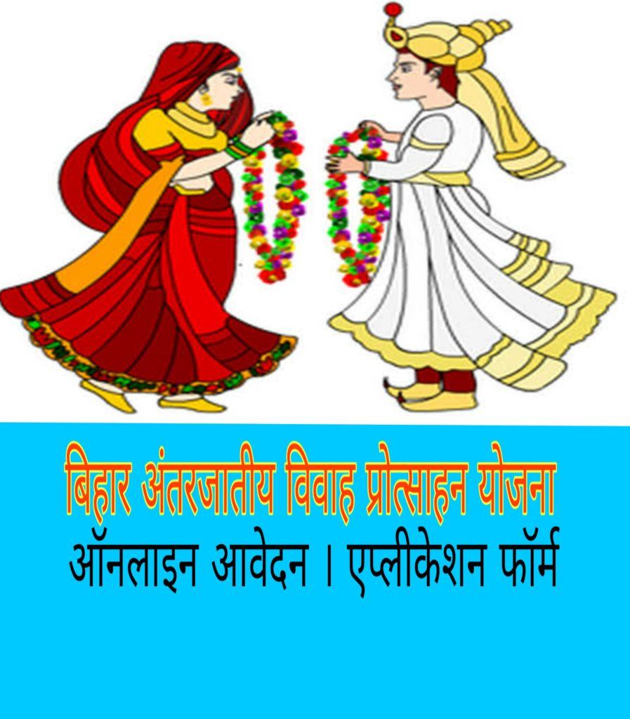 बिहार अंतरजातीय विवाह प्रोत्साहन योजना : ऑनलाइन आवेदन । एप्लीकेशन फॉर्म