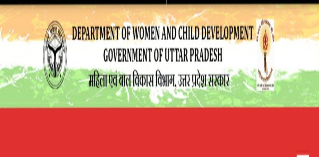 UP Bhagya Lakshmi Yojana 2019 Apply Online